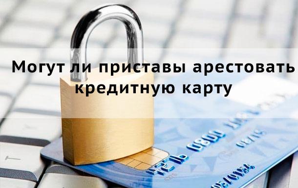 Могут ли фссп снять деньги с кредитной карты