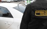 Арест машины судебными приставами что делать