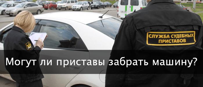 Имеют ли право приставы забрать автомобиль?