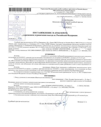 Постановление судебных приставов об ограничении в выезде заграницу