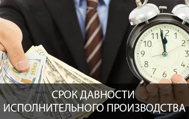 срок давности по исполнительному производству по кредиту