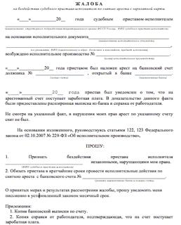 Приставы арестовали зарплату и счет судебные приставы узнать долги белгород