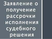 Изображение - Заявление об исполнительном производстве zayvlenie-o-rassrochke-ispolnenia-sudebnogo-reshenia