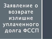 Изображение - Заявление об исполнительном производстве zayvlenie-o-vozvrate-islishne-uplachenogo-dolga