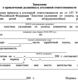 Скачать образец заявления о привлечении должника по алиментам к уголовной ответственности ст.157 УК РФ