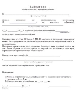 Изображение - Могут ли судебные приставы наложить арест на зарплатную карту zayavlenie_o_snyatii_aresta_s_zarplatnogo_scheta