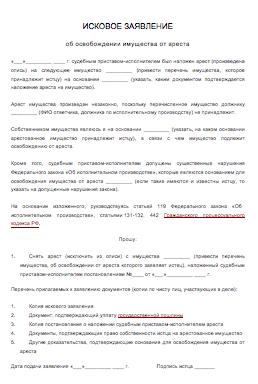 Образец искового заявления об освобождении имущества от ареста