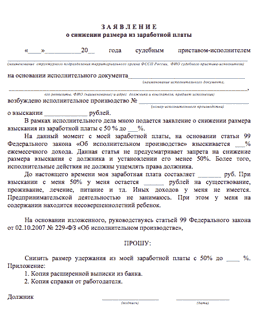 Изображение - Могут ли судебные приставы наложить арест на зарплатную карту zayavleniye-o-snigenii-vziskania-iz-zarabotnoy-plati